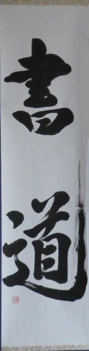 12_Calligraphie Keiji Horibe